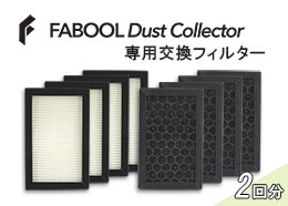 FABOOL Dust collector専用交換フィルター